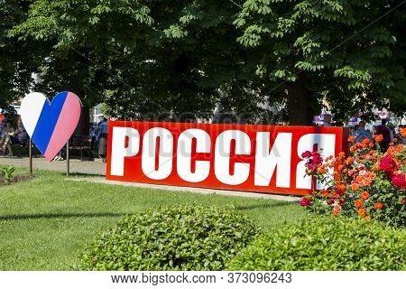 Donetsk, Donetsk People Republic, Ukraine - June 24, 2020: Large Inscription Russia On Lenin Square