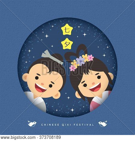 Qixi (double Seventh Festival) Or Tanabata Festival. Cartoon Cowherd And Weaver Girl With Starry Bac
