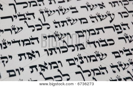 Fragment of  Megillah Esther