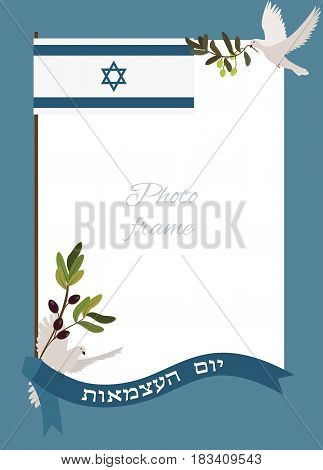 Israel Independence day photo frame, Yom Haatzmaut. Israeli National holiday background. Israel flag, banner with hebrew text and pigeons and olives.