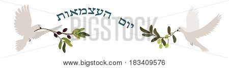 Israel Independence, Yom Haatzmaut. Israeli National holiday horizontal banner with hebrew text, pigeons and olive branches.