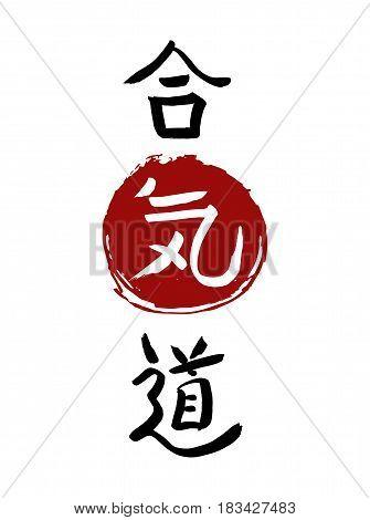 Aikido - vector japanese symbols on sun background. Symbols harmony, energy and way