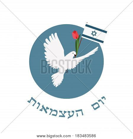 Yom Haatzmaut, Israel independence day vector card. Israeli national holiday. Dove with Israeli flag and flower.