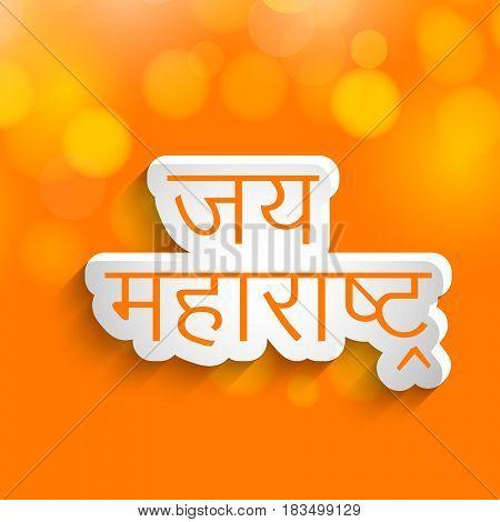 illustration of hindi text jai maharashtra with orange background