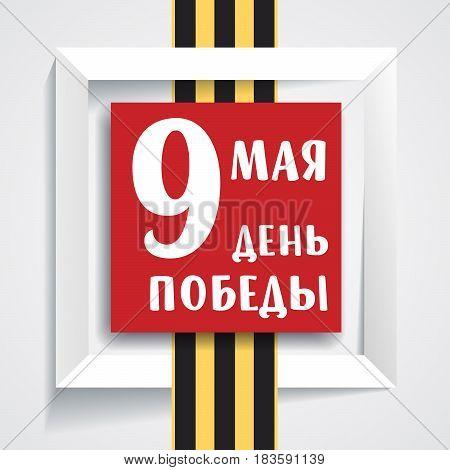 9th May. Victory Day. May 9 russian holiday. vector illustration
