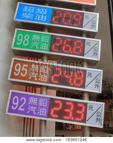 TAIPEI TAIWAN - DECEMBER 3, 2016: Petrol gasoline price display at a petrol station in Taipei.
