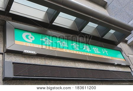 TAIPEI TAIWAN - DECEMBER 3, 2016: Taiwan Cooperative Bank. Taiwan Cooperative Bank is a publicly listed bank headquartered in Taipei originally formed by the Japanese during Japanese rule in Taiwan.