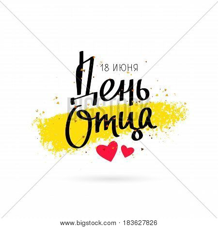 Father's Day - 18 June. Quote in Russian. Lettering and calligraphy. Vector illustration on a white background with a smear of ink golden color. Great holiday gift card.