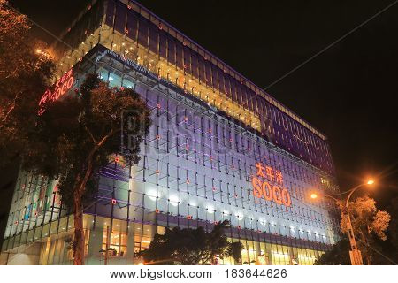 TAIPEI TAIWAN - DECEMBER 4, 2016: SOGO in Zhishan. Sogo is a Japanese department store chain that operates an extensive network of branches in Japan founded in 1830.