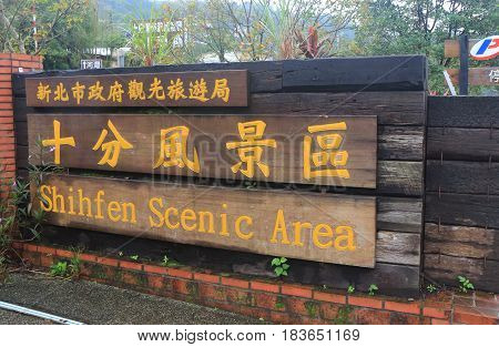 TAIPEI TAIWAN - DECEMBER 5, 2016: Shifen Scenic Area sign. Shifen Scenic Area is famous for Shifen Waterfall.