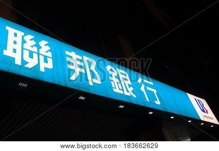 TAIPEI TAIWAN - DECEMBER 6, 2016: Union Bank of Taiwan. Union Bank of Taiwan was founded in 1991 headquartered in Taipei.