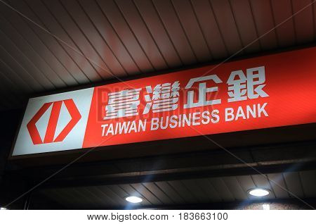 TAIPEI TAIWAN - DECEMBER 6, 2016: Taiwan Business Bank. Taiwan Business Bank was originally two private savings organisations  established in Taipei in 1915.