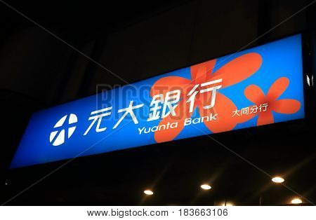 TAIPEI TAIWAN - DECEMBER 6, 2016: Yuanta Bank. Yuanta Bank is a Taiwanese bank formerly known as Asia Pacific Commercial Bank established in 1992.