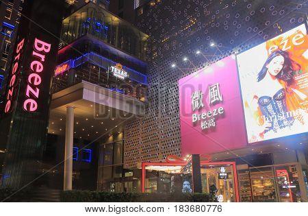 TAIPEI TAIWAN - DECEMBER 6, 2016: Breeze shopping mall in Xinyi shopping district.