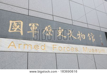 TAIPEI TAIWAN - DECEMBER 7, 2016: Armed Forces Museum. Armed Forces Museum show ROC military heritage of different periods.