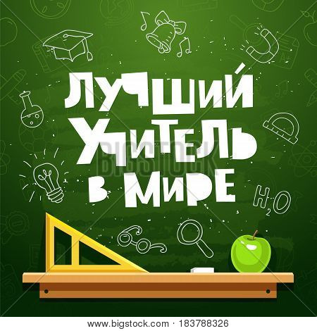 Inscription in Russian - The best teacher in the world on a green school board. Vector illustration. Great holiday gift card. Lettering.