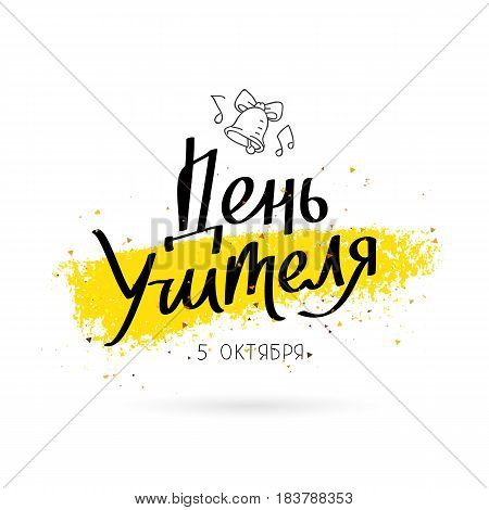 Inscription in Russian - Teacher's Day October 5 on a white background. Vector illustration with a smear of ink golden color. Great holiday gift card. Lettering and calligraphy.
