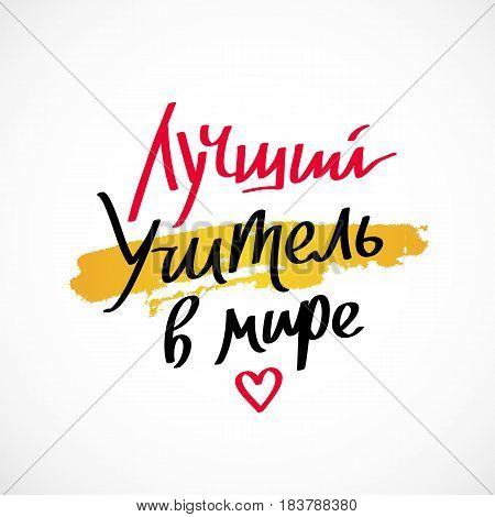 The inscription in Russian - Best teacher in the world. Vector illustration on a white background with a yellow ink stroke. Great holiday gift card. Lettering.