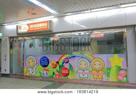 TAIPEI TAIWAN - DECEMBER 7, 2016: Taipei Employment Service Station.Employment Service Station provide support to job seekers.