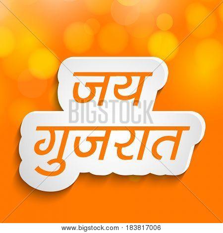 Illustration of hindi text of jai gujarat with orange background