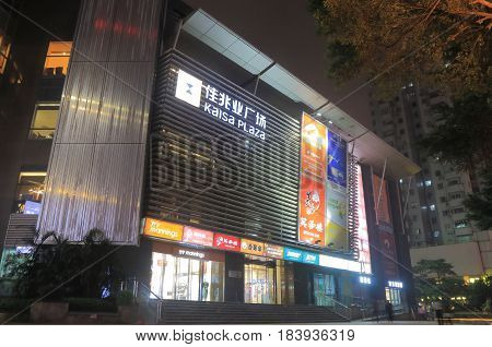 GUANGZHOU CHINA - NOVEMBER 13, 2016: Kaisa Plaza shopping mall in downtown Guangzhou.