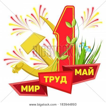 Vector illustration for the holiday of Spring and Labor. A red ribbon with an inscription a sickle and a hammer a salute. May Day. Isolated object. Russian translation: peace labor may.