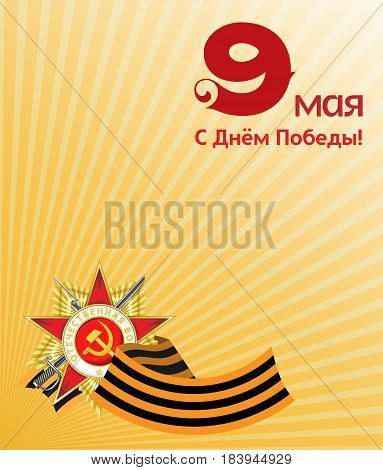 Vector template diploma with the Order of the Patriotic War and the inscription: