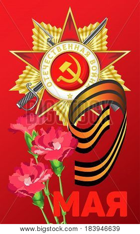 Vector rectangular postcard on a red-burgundy gradient background. Order of the Patriotic War and a bouquet of carnations. On the Victory Day. Russian translation: 9th May.