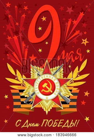 Vector rectangular postcard on a burgundy background with different color stars. On the Victory Day. Russian translation: Happy Victory Day! 9th May.