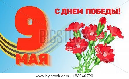 Horizontal vector rectangular postcard on a white-blue gradient background. St. George Ribbon and a bouquet of carnations. On the Victory Day. Russian translation: 9th May. Victory Day!