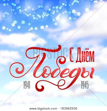 Holiday gift card with hand lettering on blurred blue sky photo background. Russian translation of the inscription May 9. Great Victory Day