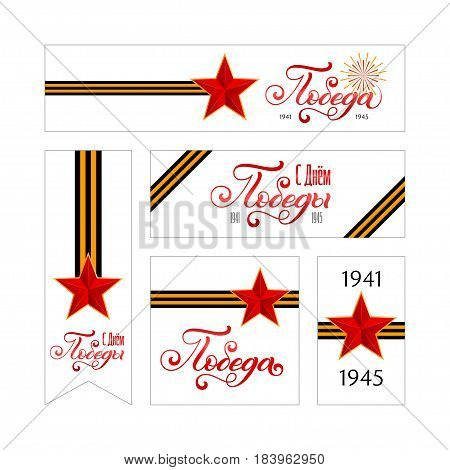 Set of holiday gift cards with hand lettering, red star and george ribbons. Russian translation of the inscription May 9. Great Victory Day. Template for a banner, poster, flyer, notebook, invitation