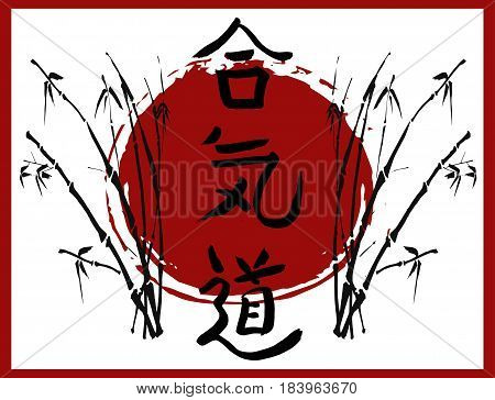 Aikido - vector japanese symbols on sun background with bamboo. Symbols harmony, energy and way