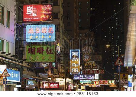 Hong Kong, China - January 07, 2017 : Neon Signs In Mongkok District In Hong Kong City. Mongkok In K