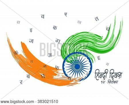 Hindi Diwas 14 September Written In Hindi Which Means Hindi Day 14 September In English. Other Hindi