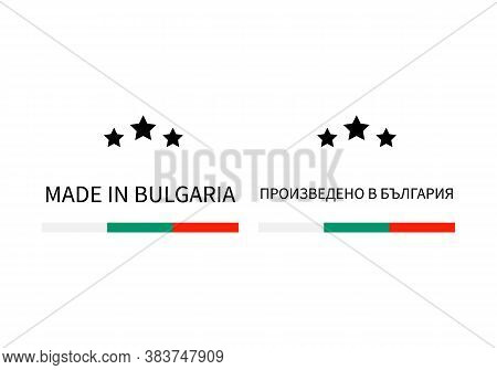 Made In Bulgaria Labels In English And In Bulgarian Languages . Quality Mark Vector Icon. Perfect Fo