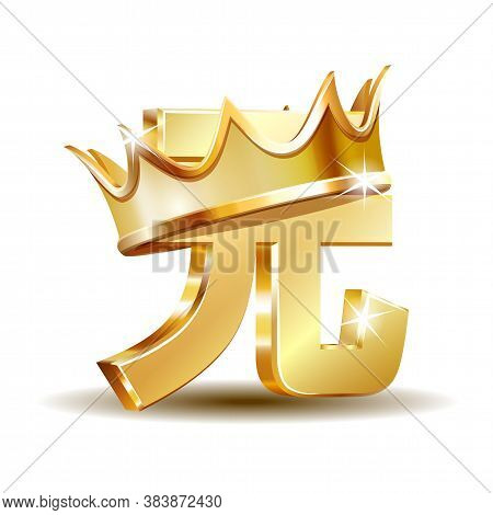 Chinese Yuan Local Symbol. Gold Shiny Metal Renminbi Currency Sign With Golden Crown.