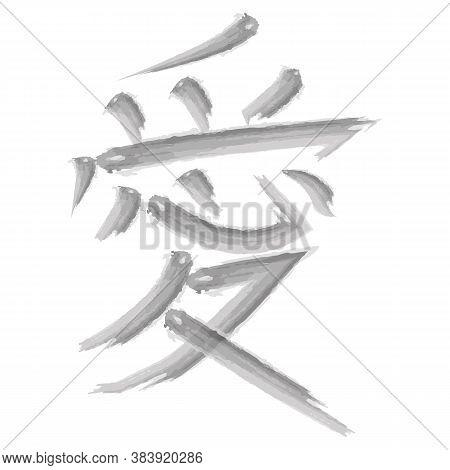 Japanese Calligraphy Ai Translation Love Kanji Letter Ai Meaning Love . Watercolor Kanji. Vector Ill