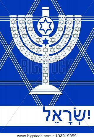 Leaflet with Israel national symbols - menorah and David star. Template in Israel national colors blue and white with inscription Israel in hebrew. Concept for brochure cover travel guide