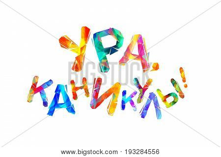 Inscription on Russian: Hooray holidays! (Vacation). Vector word of triangular letters