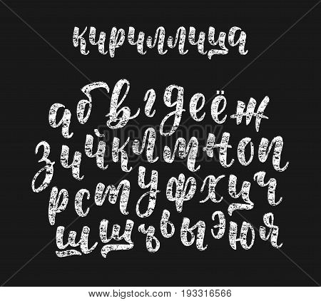 Chalk hand drawn russian cyrillic calligraphy brush script of lowercase letters. Calligraphic alphabet. Vector illustration
