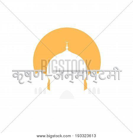 Happy janmashtami card. Vector illustration for the Krishna birthday with hindi text
