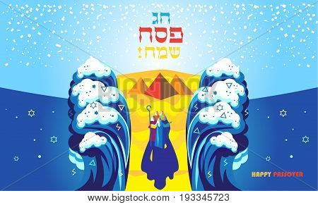 Happy Passover poster. Translation from Hebrew: