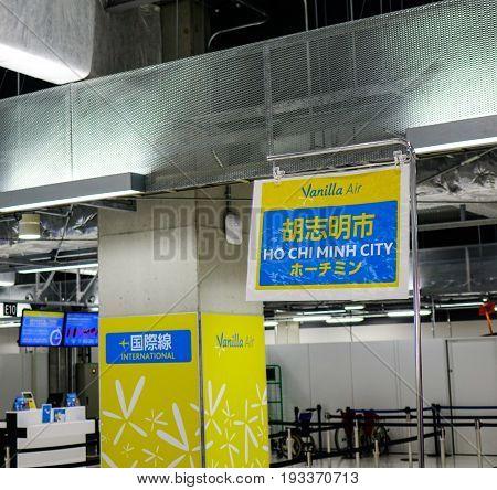 Narita International Airport In Tokyo, Japan