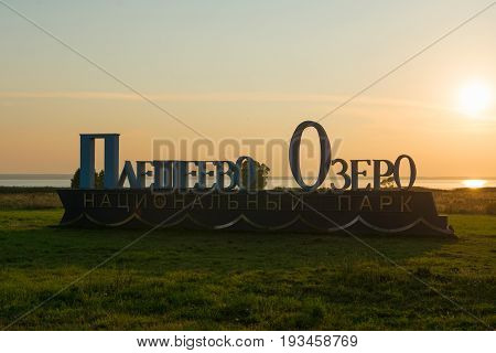 MOSCOW REGION RUSSIA - AUGUST 22 2017: Architectural design at the entrance to the national Park