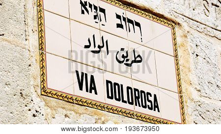 Via Dolorosa street sign in Jerusalem old city. Via Dolorosa is a sacred place for the all Christians in the world. Located in Holy land Jerusalem. Zoom shot.