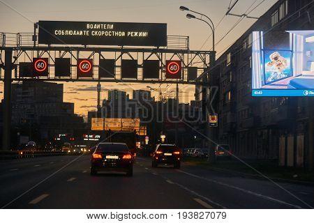 Moscow Russia - June 29 2017: Night traffic on third transport circular line near Lenigradskiy prospekt.