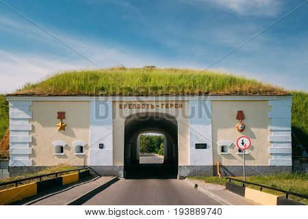 Brest, Belarus. The Northern Gates Of The Brest Fortress In Sunny Summer Day. Brest Hero-fortress Was The First Outpost In The Attack Of The Fascist Nazi Invaders On The Soviet Union.