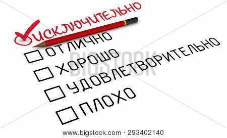 The Assessment Is Outstanding. In The Evaluation Sheet In Russian Language Added Outstanding Assessm