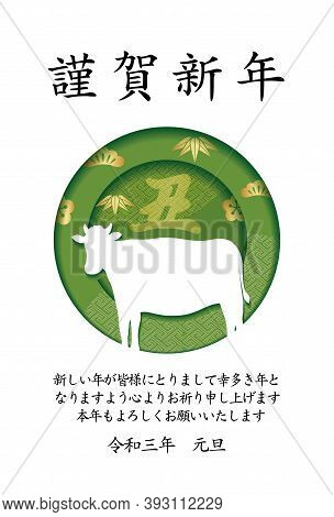 The Year Of The Ox New Year's Greeting Card Vector Template With 3-d Relief Symbol. (text Translatio